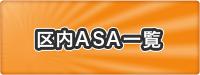 区内ASA一覧